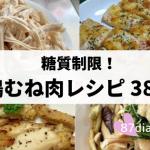 鶏むね肉のレシピ集